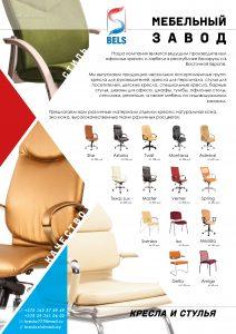 Мебель БЕЛС - для Вашей работы и вдохновения фото