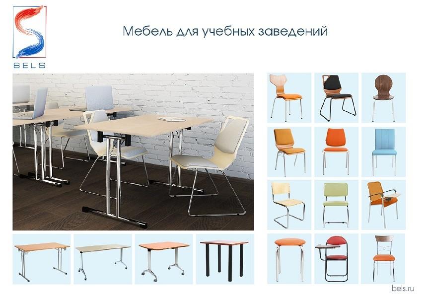 Стулья и столы для учебных заведений - заказать у производителя мебели БЕЛС