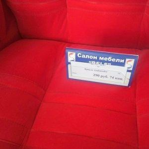 Кресло Белс Амбасадор фото