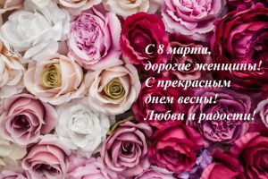 С 8 марта, с женским днем, с весной! От компании БЕЛС открытка
