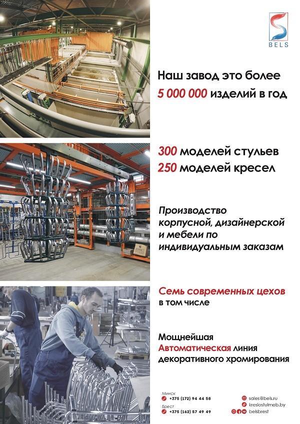 Завод БЕЛС информация листовка