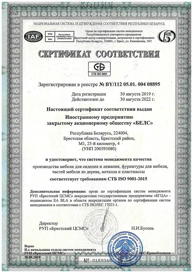 Сертификат соответствия БЕЛС ISO 9001