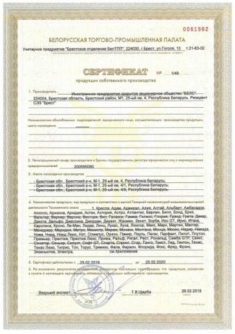 Сертификат продукции БЕЛС стр 1