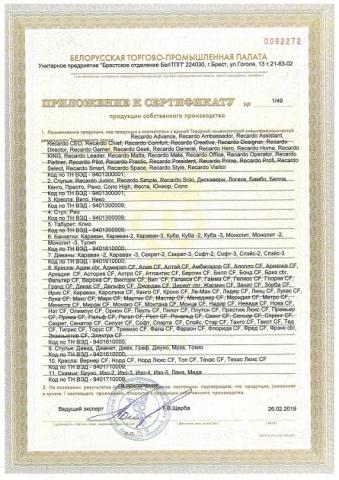 Сертификат продукции БЕЛС стр 2