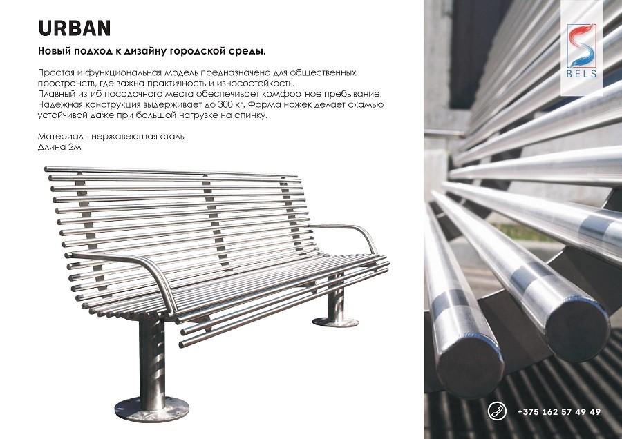 Скамейка для улиц города