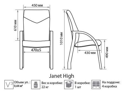 Стул Janet High размеры