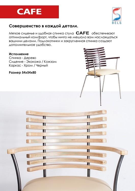 Новый стул для посетителей, кафе и бара Сafe купить/заказать в Бресте, Минске, Рб у производителя БЕЛС