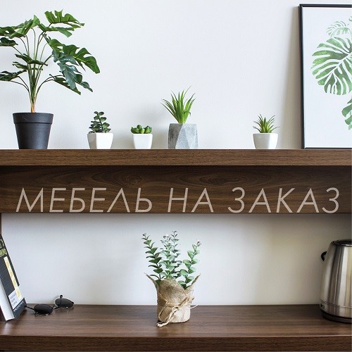 Мебель на заказ каталог