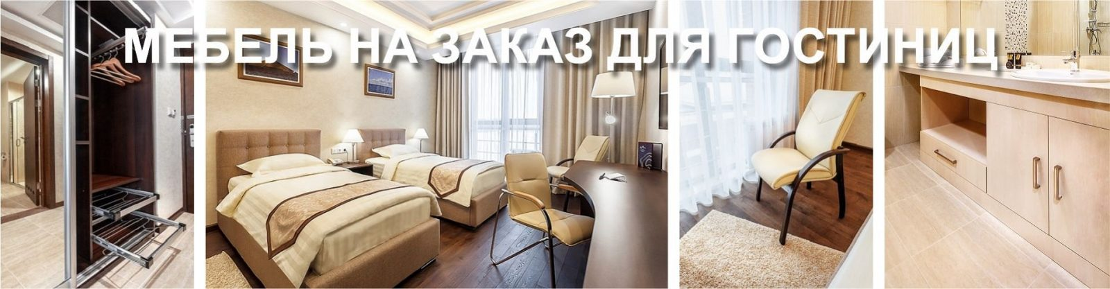 Мебель для гостиниц на заказ производство БЕЛС баннер