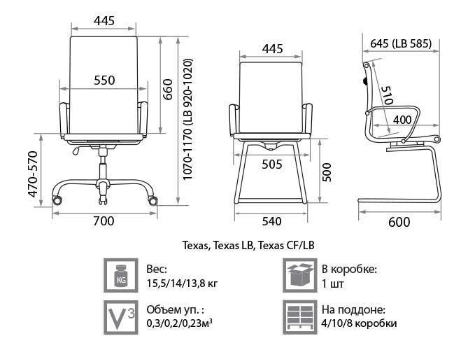 Кресло Texas gtpCh1 TN01 размеры картинка