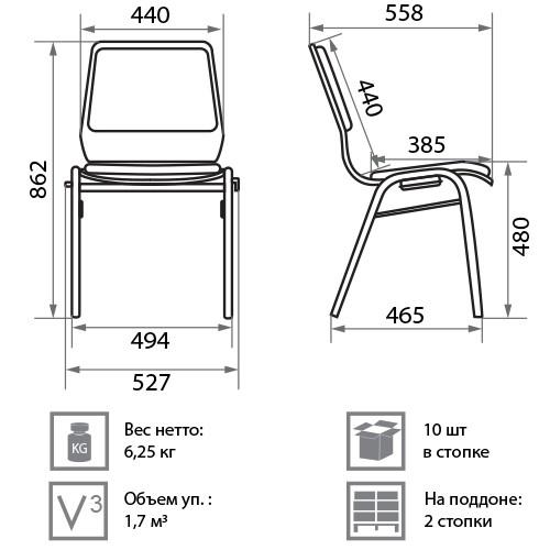 Размеры стула Capri схема