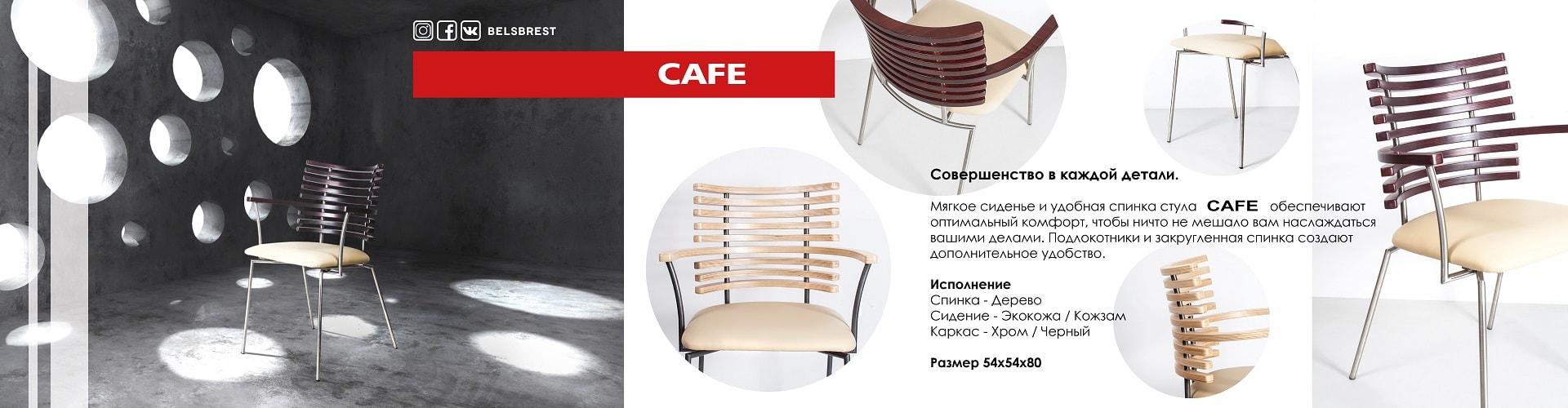Стул CAFE_от БЕЛС баннер главная
