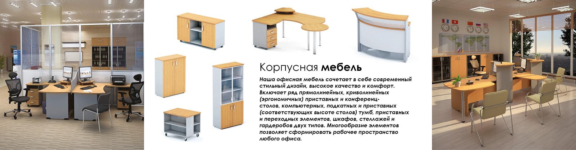Корпусная офисная мебель БЕЛС в Бресте, Минске, РБ баннер главная