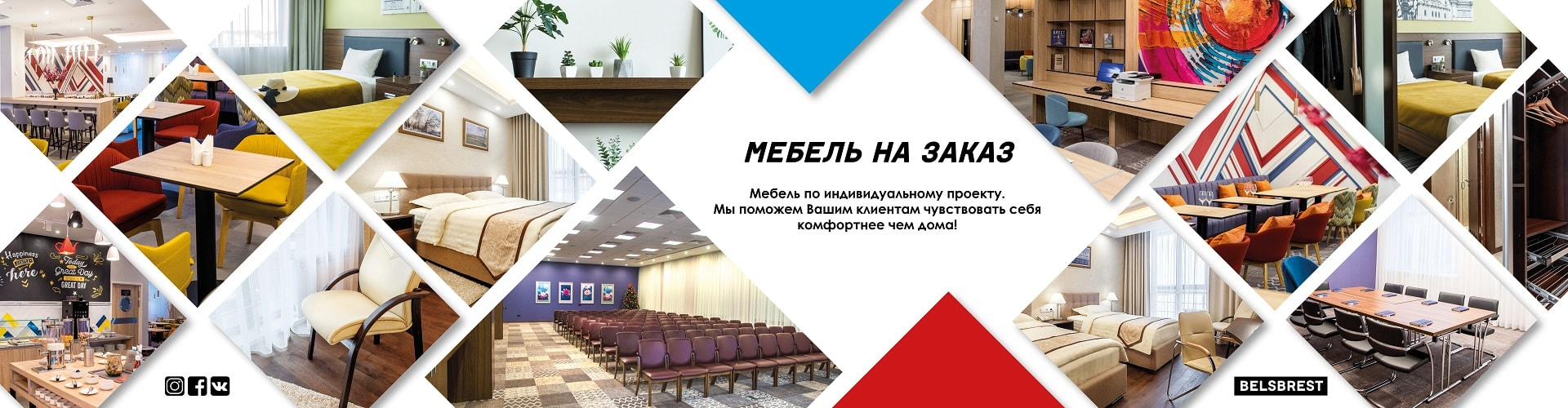"Мебель ""БЕЛС"" на заказ в Бресте, Минске, РБ баннер на главную"