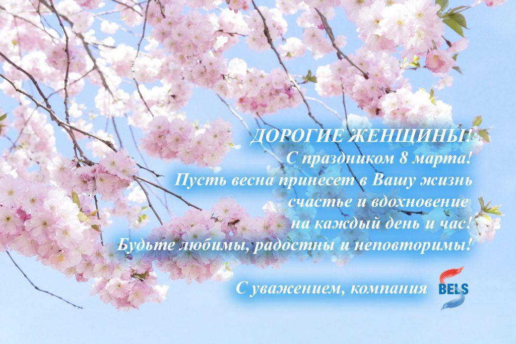 С 8 марта! Поздравление Белс, открытка